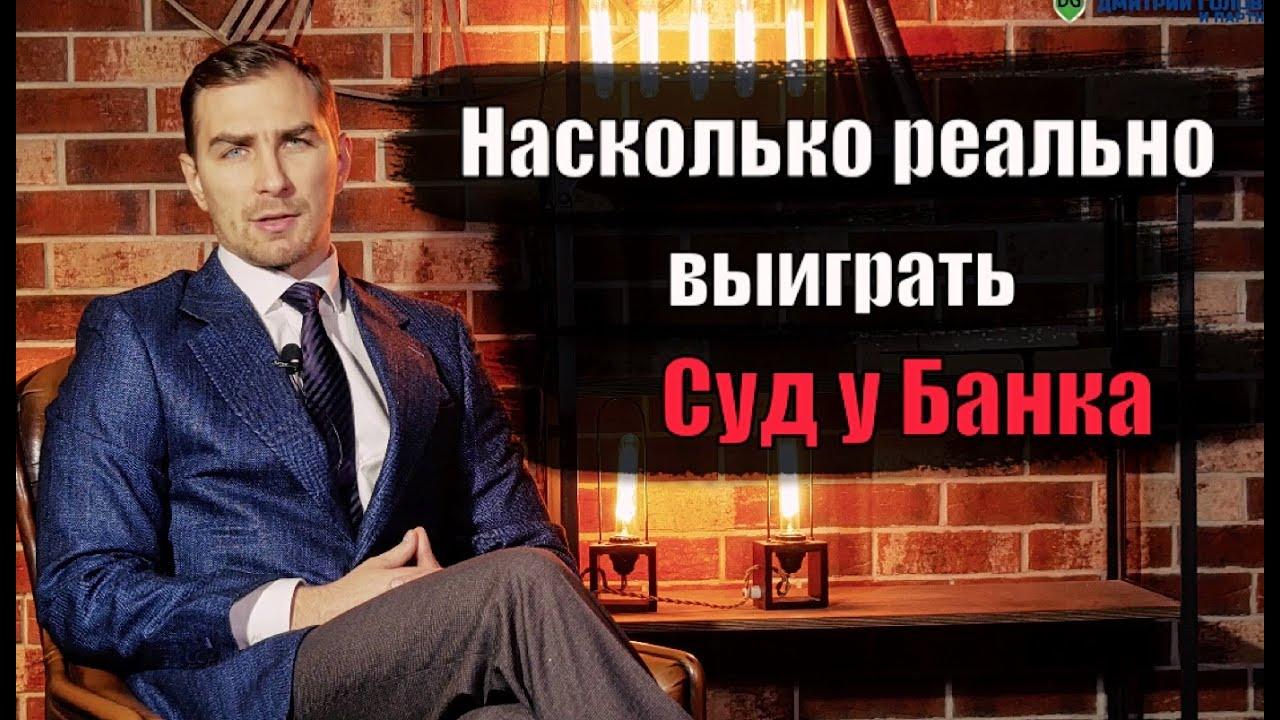 суд по кредиту прошел без меня кредит 200 тысяч рублей