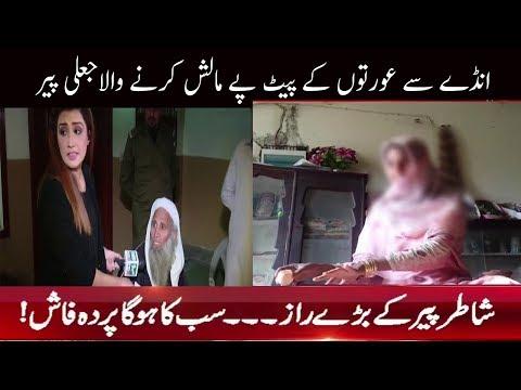 Jaali Anda Peer Exposed | Pukar | 15 February 2018 | Neo News