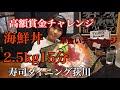 賞金1万円海鮮丼2.5キロ15分チャレンジ 寿司ダイニング荻川さん