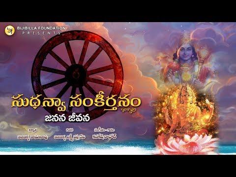 Janana Jeevana - Kanakesh Rathod