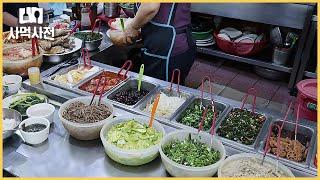 단돈 육천원에 보리밥과 스무가지의 반찬을 배터지게!!