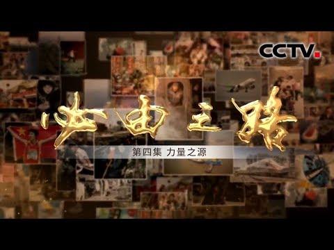 《必由之路》 第四集 力量之源   CCTV