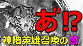 【FEH】神階英雄召喚イベントの『闇』にのまれた実況者