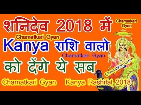 Shani 2018 || Kanya Rashifal 2018 || कन्या राशि 2018 || CHAMATKARI GYAN