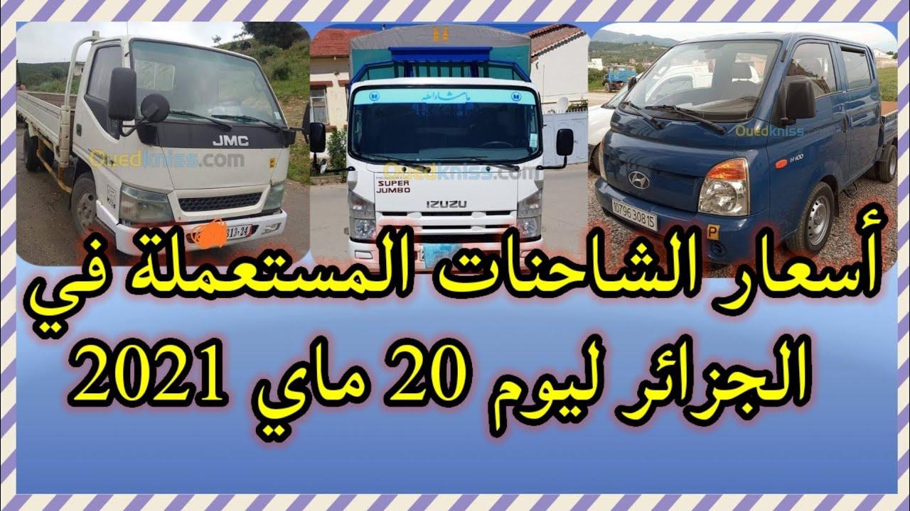 أسعار الشاحنات المستعملة في الجزائر ليوم 20 ماي 2021