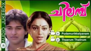 Chilambu | Malayalam Film Song | Rahman&Shobana | Audio Jukebox