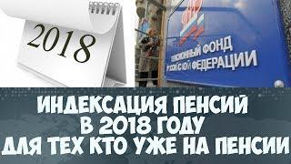Индексация пенсий в 2018 году в России для тех кто уже на пенсии