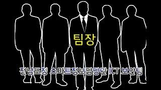 [깐족뉴스] 전남도청 한심한 공문원들의 어록.