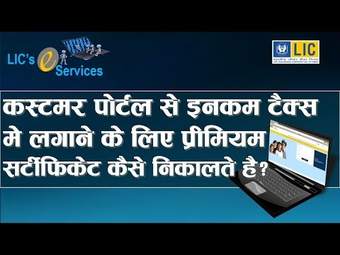 How To Download Premium Paid Certificate Form Lic Customer Portal