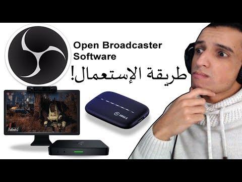 طريقة الإستعمال OBS Open Broadcaster Software ونصائح مهمة