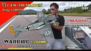 ทดสอบบิน WARBIRD TW-190 MAIDEN 1.2M.+พับล้อ+แฟลบPNP 5,600บ.เครื่องบินรบT.081-0046515 iD:thaiworldtoy