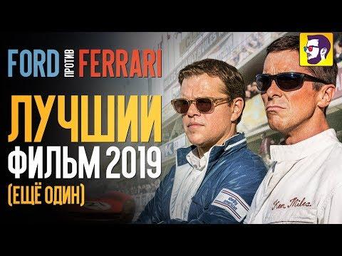 Форд против Феррари - лучший фильм 2019 года (еще один)
