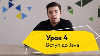Урок 4. Вступ до Java - Logos Java Academy