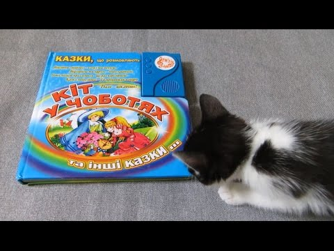 Кот в сапогах: Три Чертенка / Кіт у чоботях: Три чортеня