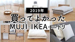 【2019年】買って使ってよかった!無印良品・IKEA・ニトリのアイテム