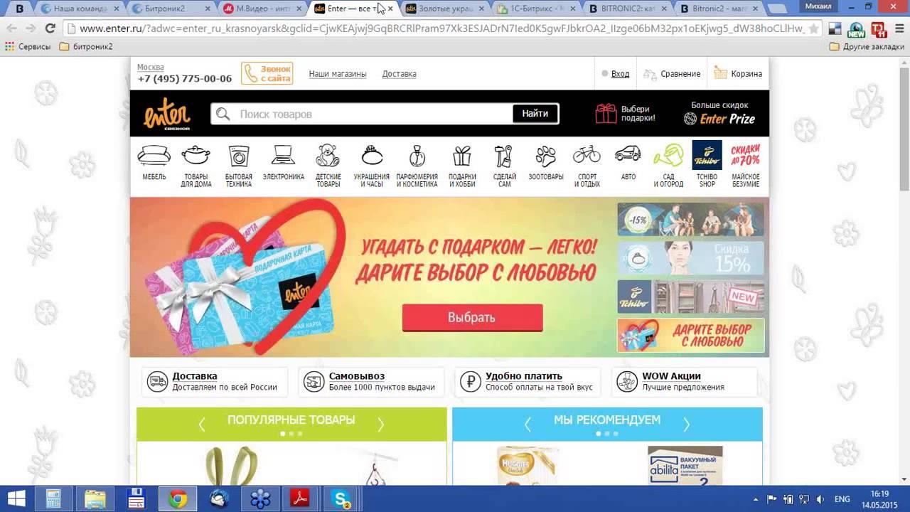 1с битрикс интернет магазин бизнес создать подраздел в битриксе