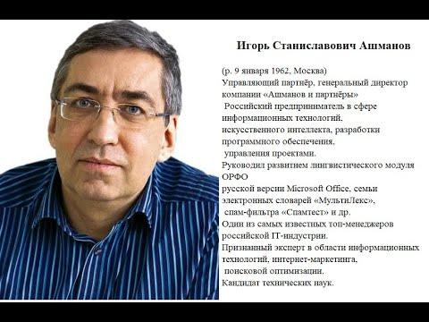 Игорь Ашманов - За свободный интернет.