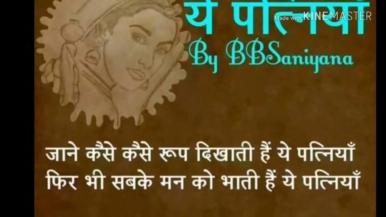 The Heart Touching Lines On Wife Who Respect Her Husband Sad Status