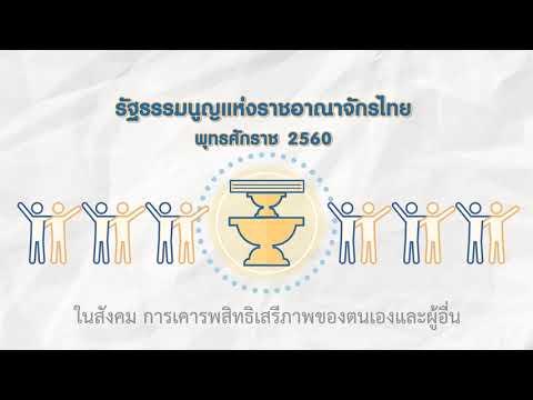สิทธิและเสรีภาพของคนไทย ตามรัฐธรรมนูญแห่งราชอาณาจักรไทย พุทธศักราช 2560