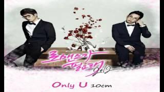 10CM -- 로맨스가 필요해 2012 OST Part. 1(Only U)