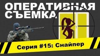Оперативная съемка: Снайпер (Видео #15)