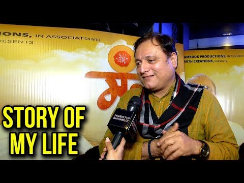 It's Story Of My Life | Manoj Joshi | Mantra | Upcoming Marathi Movie 2018