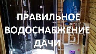 Правильное зимнее водоснабжение дачи  Часть 1(, 2017-03-29T15:30:39.000Z)