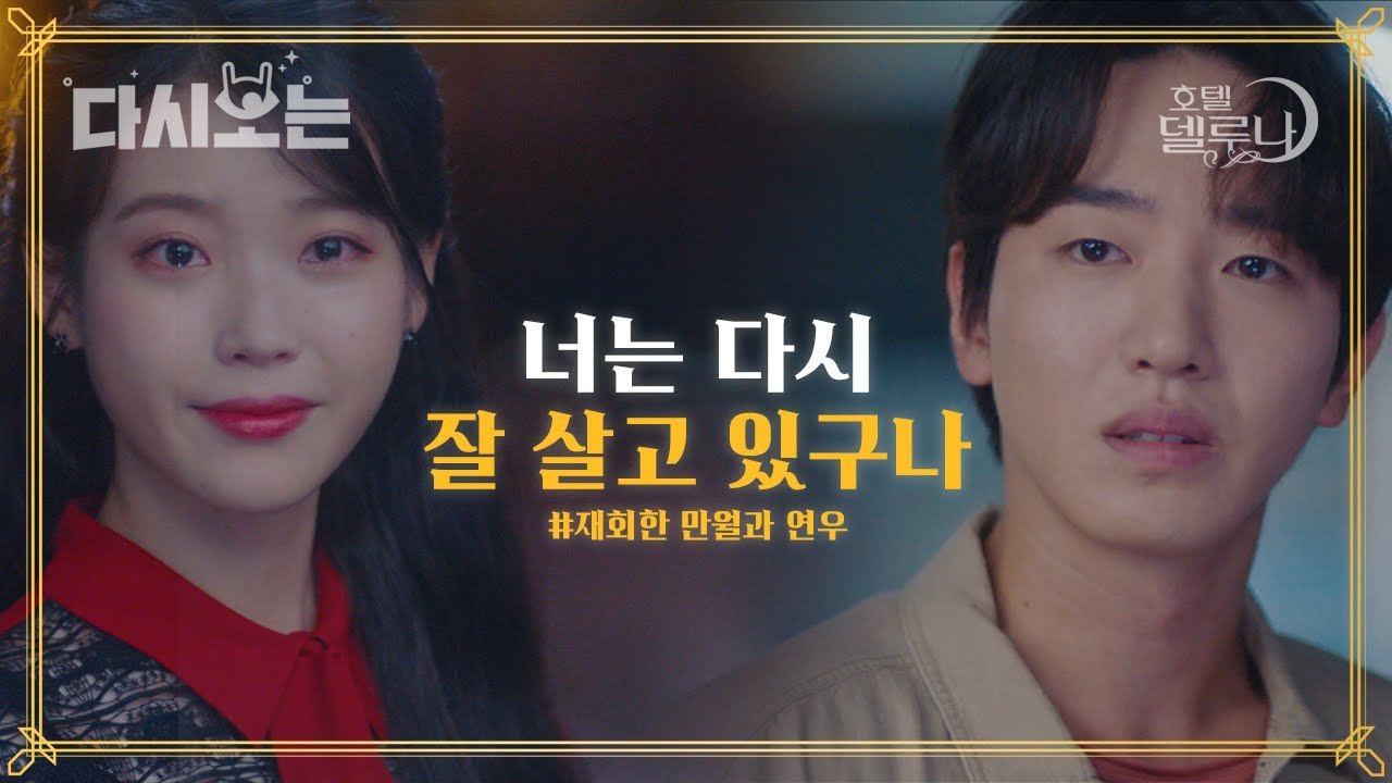 Download (ENG/SPA/IND) [#HotelDelLuna] Yeon Woo and Man Wol Meet Again! I'm Crying!   #Official_Cut   #Diggle