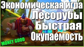 Новая игра для быстрого заработка денег - RAKETA-MONEY
