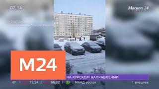 Детская площадка исчезла спустя час после ее установки - Москва 24