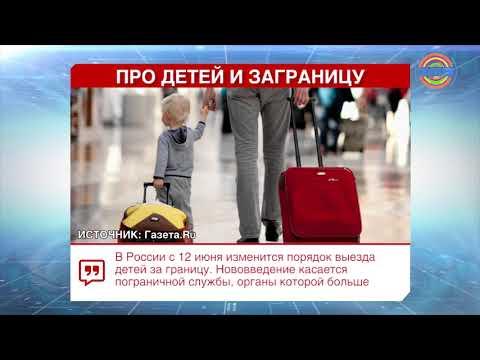 В России изменится порядок выезда детей за границу