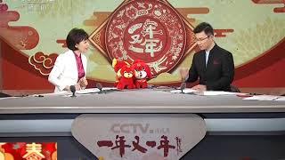 [2018一年又一年]央视主播拜年啦!康辉 夏丹为您定制原声拜年祝福 | CCTV