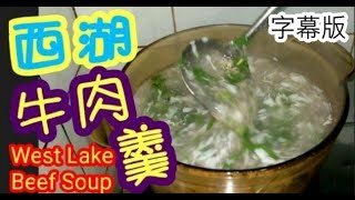 西湖牛肉羹 West Lake Beef Soup字幕版
