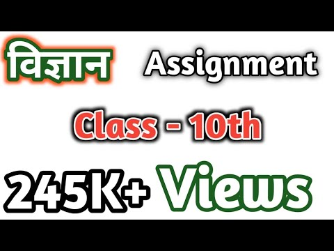 Assignment 1st September 2020 | class 10th science CG board