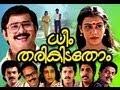 Dheem Tharikida Thom Malayalam Movie (1986) video