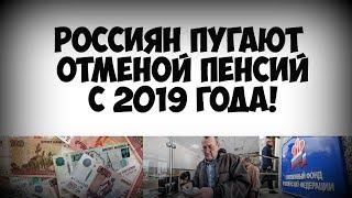 Россиян пугают отменой пенсий с 2019 года