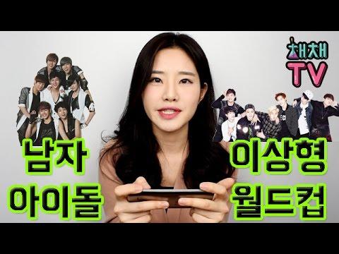 남자 아이돌 이상형 월드컵 K-pop idol Ideal World Cup (?)! [채채TV]