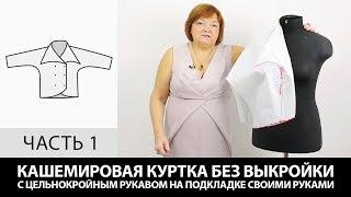 Кашемировая куртка на подкладке с цельнокроеным рукавом Как сшить своими руками без выкройки Часть 1