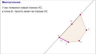 Геометрия 8 класс. Многоугольник