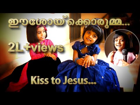 Malayalam Christian Devotional song for Kids with Lyrics - Esoykkorumma |A kiss to Jesus