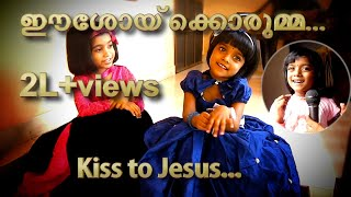 Malayalam Christian Devotional song for Kids with Lyrics - Esoykkorumma (A kiss to Jesus)