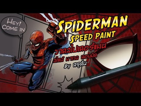 speed paint spiderman mavel style  เทคนิค photoshop