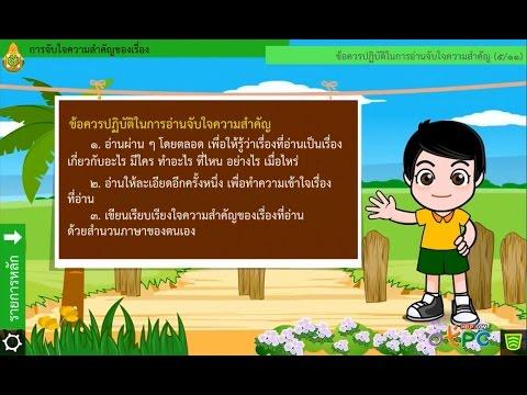 การจับใจความสำคัญของเรื่อง - สื่อการเรียนการสอน ภาษาไทย ม.2