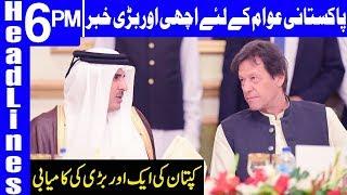 Another Huge Success of PM Imran Khan | Headlines 6 PM | 23 June 2019 | Dunya News