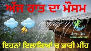 Punjab weather today night