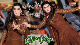 Madam Talash Jaan | Sohna Maashok Song | Latest Punjabi Song 2019 | Shaheen Studio