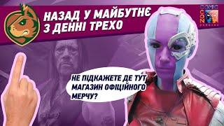 Comic Con Ukraine 2019 РЕПОРТАЖ 🤫🤫🤫 та неймовірний  КОНКУРС!