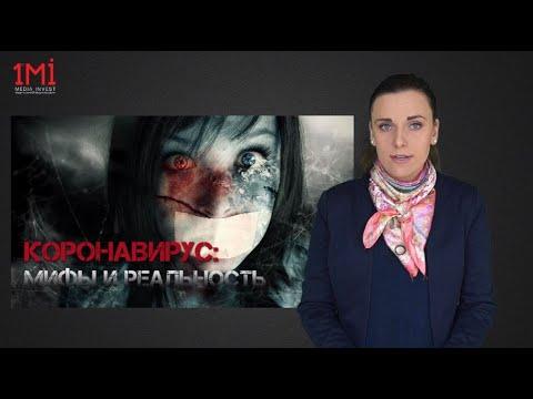 Коронавирус в России: чем обернется эпидемия для экономики страны и мира. Последние новости