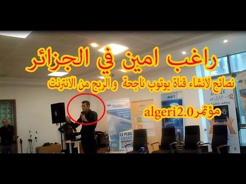 اليوم الاخير من مؤتمر algeria 2.0 - حضور راغب امين + حسام زاوي - vlog 09 #ALGERIA20