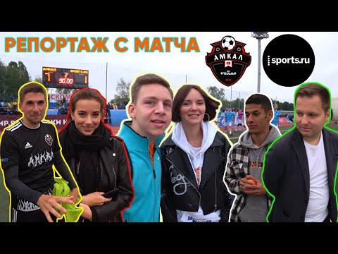 Амкал - Спортс ру /// Нежный редактор | Голодные игроки | ВЕСЬ СОСТАВ АМКАЛА | Репортаж по Иванову